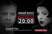 """""""Левый берег с Соней Кошкиной"""": гость - Андрей Рева"""