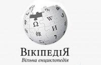 """В """"Википедии"""" написана 750-тысячная статья на украинском языке"""