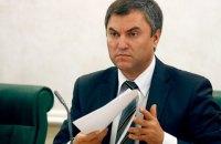 Спикер Госдумы РФ пригрозил Украине потерей нескольких областей