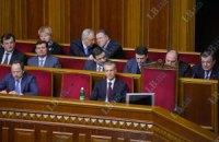 Рада открыла заседание