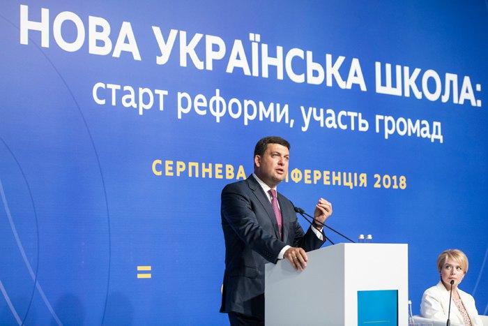 Володимир Гройсман під час Всеукраїнської серпневої конференції педагогів