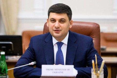 Україна визнає свої зобов'язання про підвищення цін на газ, - Гройсман