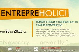 Анонс: бизнес-конференция Entrepreholic пройдет 25 мая