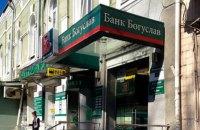 В Украине лопнул очередной банк