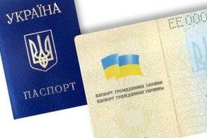 """В паспорта украинцев хотят вернуть графу """"национальность"""""""