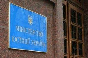 Минюст объявил конкурс на 46 вакансий в руководстве облуправлений юстиции