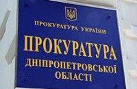 В Днепропетровске на 35-м году ушел из жизни районный прокурор