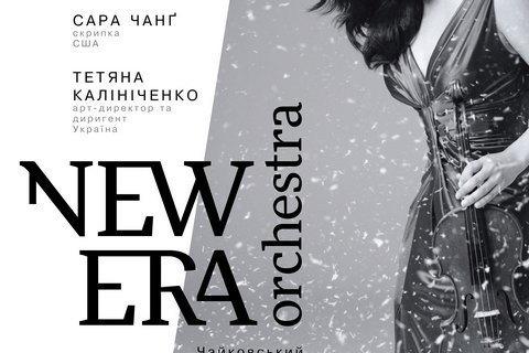 У Національній опері виступить всесвітньо відома скрипалька Сара Чанг