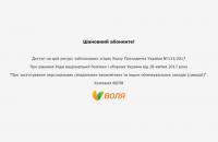 """""""Воля"""" закрила доступ до ВК і """"Одноклассников"""" в окупованому Севастополі"""