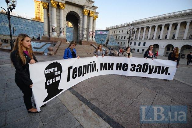 ВКиеве почтили память корреспондента  Георгия Гонгадзе