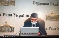 Согласительный совет Рады провел заседание в онлайн-режиме