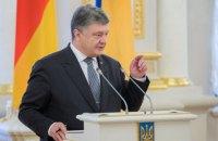 Порошенко сдвинул дедлайн по Антикоррупционному суду к президентским выборам