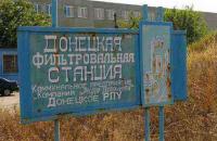 Донецкую фильтровальную станцию закроют на ремонт