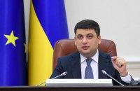 За четыре месяца местные бюджеты увеличились на 14,5 млрд гривен, - Гройсман
