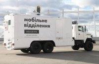 Для зоны АТО изготовили банковские отделения на базе грузовиков