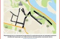 Завтра у Києві заборонять рух авто низкою вулиць, маршрути громадського транспорту змінять
