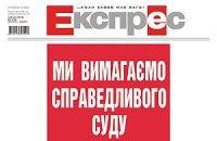 Газета «Экспресс» заявляет о давлении на редакцию
