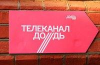 """Российский """"Дождь"""" признали соответствующим украинскому законодательству"""