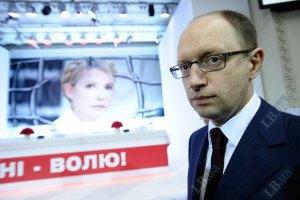Яценюк: Тимошенко закликала створювати альтернативний уряд
