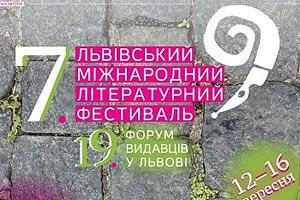 Во Львове начался Форум издателей