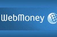 Счета WebMoney на миллион гривен заблокированы