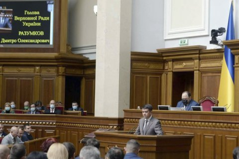 """У Раду внесли проєкт змін до бюджету на 2021 рік для фінансування субсидій і """"великого будівництва"""""""
