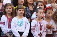 """Онлайн-трансляция презентации исследования """"Украина глазами детей"""""""