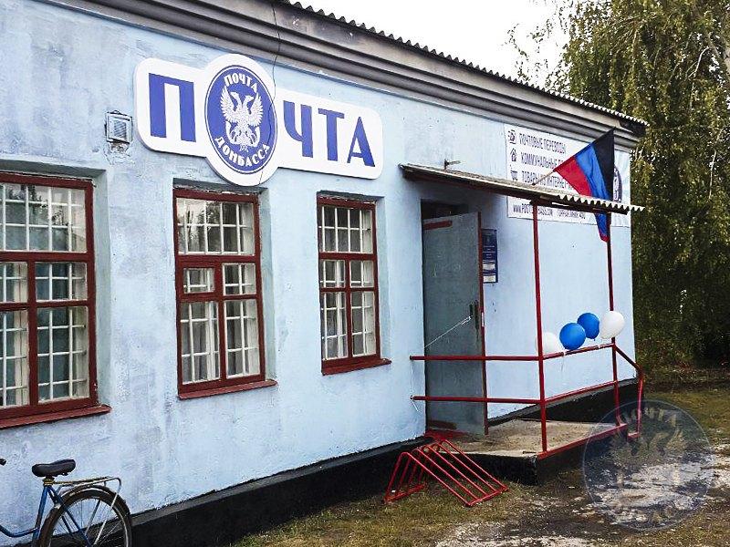 Пошта в окупованому Амвросіївському районі Донеччини