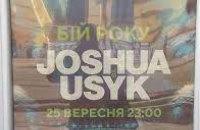 Чемпіонський бій Джошуа - Усик демонструватимуть в українських кінотеатрах