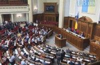 Верховна Рада сьогодні розгляне винагороду за повідомлення про корупцію