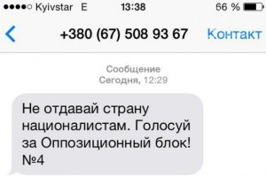 СМС-агитация в день выборов зафиксирована еще в трех округах