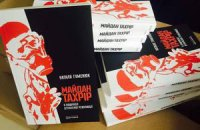 В Киеве презентуют книгу о жизни восьми стран после ухода диктаторов