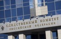 Следком России возбудил три новых дела против украинских военных