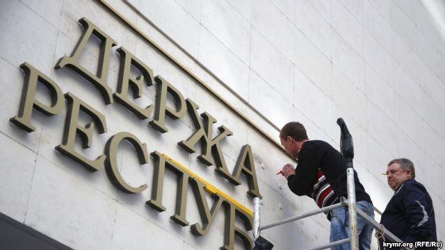 Здание Верховной Рады Крыма переименовали в Госсовет Крыма