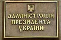 АП засекретила інформацію про громадянство Абромавичуса, Деканоідзе, Згуладзе, Квіташвілі, Сакварелідзе і Яресько