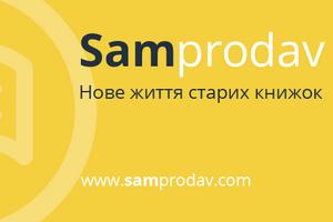 """В Украине запустился онлайн-проект по обмену книжками """"Сампродав"""""""