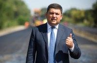 Гройсман пообещал 40 млрд грн на ремонт дорог в 2018