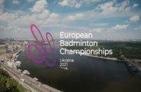 У Києві стартував Чемпіонат Європи з бадмінтону