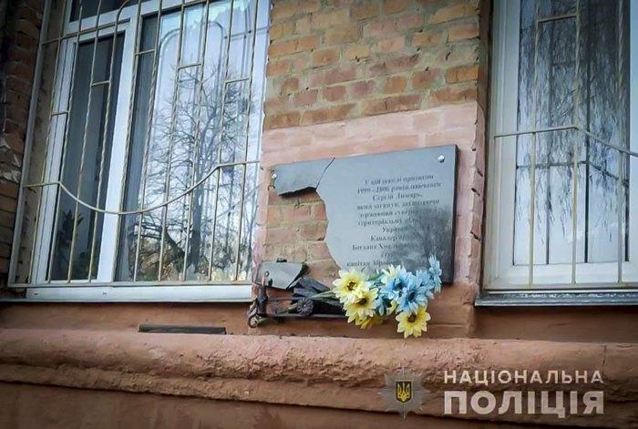 Розгромлена в Полтавi меморіальна дошка на честь загиблого воїна у російсько-українській війнi