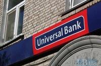НБУ оштрафував Універсал Банк на 14 млн гривень за порушення фінмоніторингу