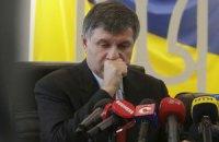 Аваков уволил начальника Главного штаба МВД