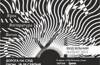 """В Ізюмі й Іванівці пройде фестиваль """"Дорога на Схід"""", організований Сергієм Жаданом"""