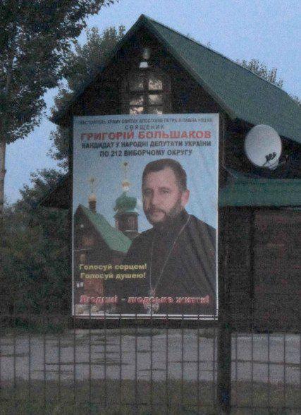 Священик агітує за себе зі стін храму, Київ
