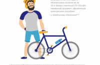 """В """"Інтерсіті"""" тепер можна перевозити велосипеди"""