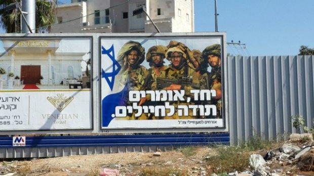 """Мендель Асман, сын киевского раввина (в центре), на плакатах в Израиле. Подпись - """"Вместе скажем спасибо солдатам"""""""
