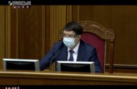 В Раде не хватило голосов за законопроект Кабмина о внесении изменений в госбюджет на 2020 год