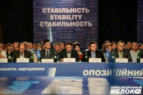 """""""Оппозиционный блок"""" сменит название"""
