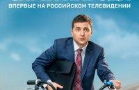 """""""Квартал 95"""" пояснив продаж серіалу """"Слуга народу"""" російському ТНТ"""