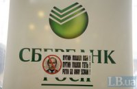 Сбербанк Росії здивований звинуваченнями у фінансуванні терористів
