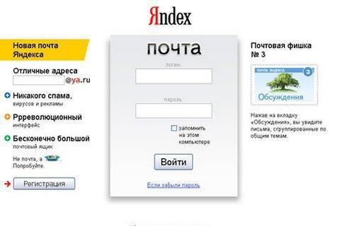 Чиновникам запретили пользоваться иностранной электронной почтой